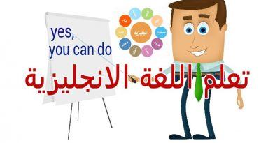 ملخصات مهمة واساسية للمهتمين باللغة الانجليزية