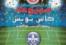 كأس تونس 2019-2020 (نسخة الحبيب بورقيبة)