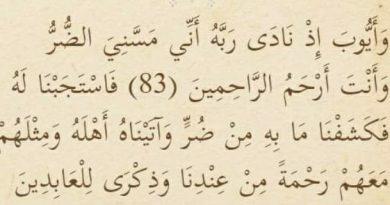 تفسير قرآني: من الآية 83 الى الآية 91