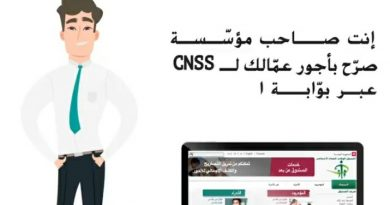 cnss:خاص بالمؤجرين × إيــداع التصاريح بالأجور